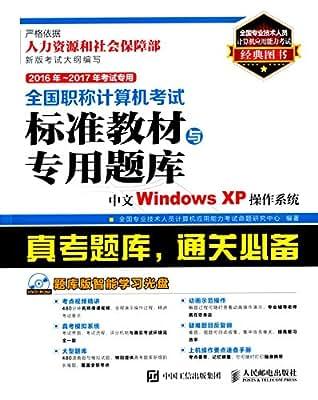2016年 2017年考试专用 全国职称计算机考试标准教材与专用题库 中文Windows XP操作系统.pdf