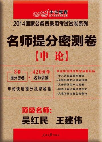 中公版(2014)国家公务员录用考试试卷系列:名