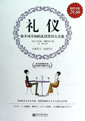 礼仪:你不可不知的礼仪常识大全集.pdf