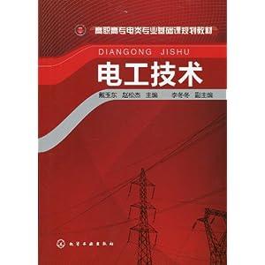 基础课规划教材电工技术》分为2篇共13章,理论篇包括:电路的基本概念