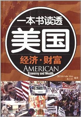 一本书读透美国:经济·财富.pdf
