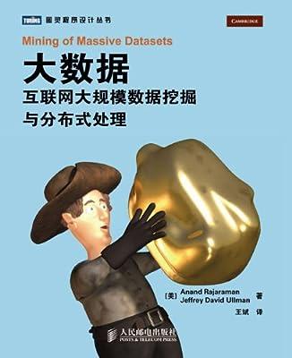 大数据•互联网大规模数据挖掘与分布式处理.pdf