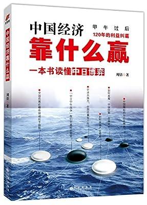中国经济靠什么赢:一本书读懂中日博弈.pdf