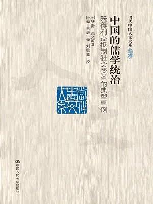 中国的儒学统治:既得利益抵制社会变革的典型事例.pdf