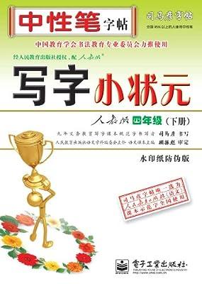 司马彦字帖:写字小状元.pdf