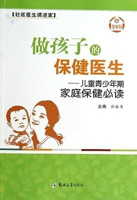 做孩子的保健医生--儿童青少年期家庭保健必读/社区医生请进家.pdf