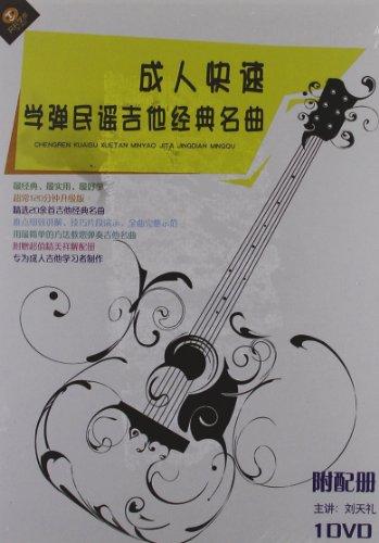 求快速学习民谣吉他心得