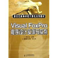 Visual FoxPro程序设计实训与实例