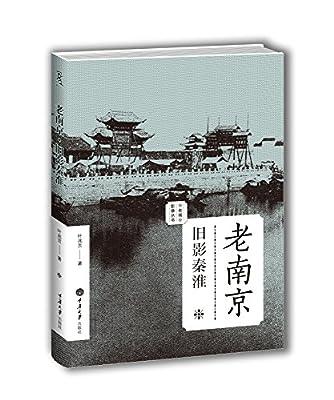 老城影像丛书·老南京:旧影秦淮.pdf