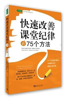 快速改善课堂纪律的75个方法.pdf