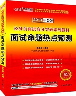 中公版•2013公务员面试高分突破系列教材:面试命题热点预测.pdf