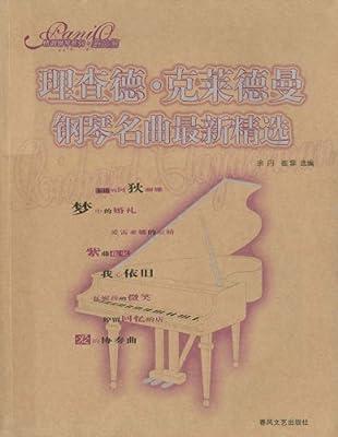 理查德•克莱德曼钢琴名曲最新精选.pdf