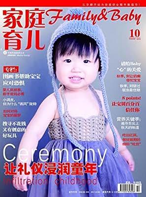 家庭·育儿 月刊 2015年10期.pdf
