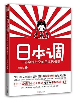 日本调:一部穿越时空的日本风情史.pdf