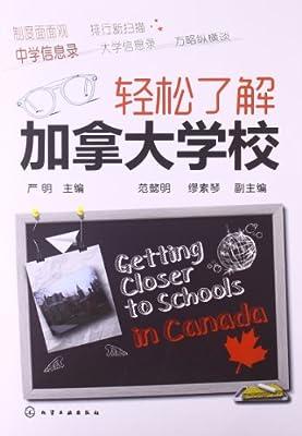 轻松了解加拿大学校.pdf