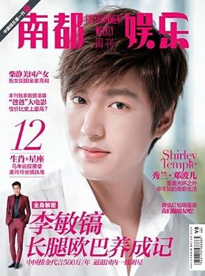 南都娱乐周刊 周刊 2014年06期.pdf