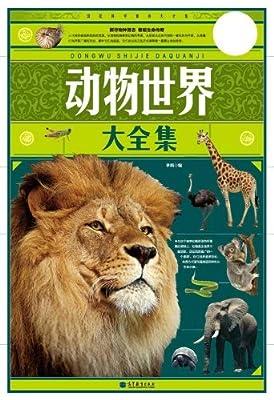动物世界大全集(经典畅销书)
