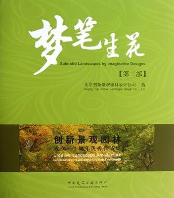 梦笔生花 第二部 创新景观园林成立二十周年优秀作品集.pdf