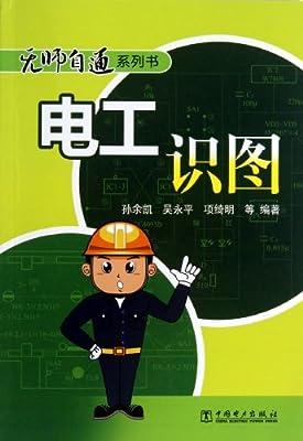 电工识图/无师自通系列书.pdf
