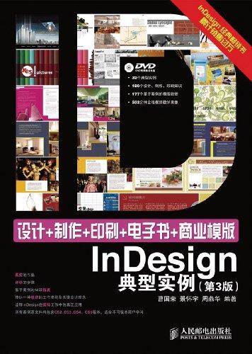 设计+制作+印刷+电子书+商业模板indesign典型实例图片