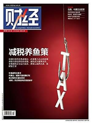 《财经》2016年第10期 总第462期 旬刊.pdf