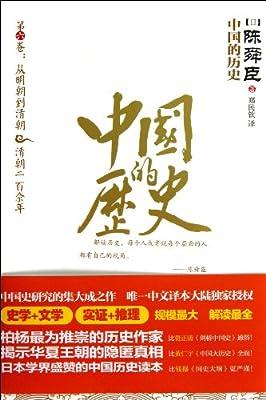 中国的历史•从明朝到清朝:清朝二百余年.pdf