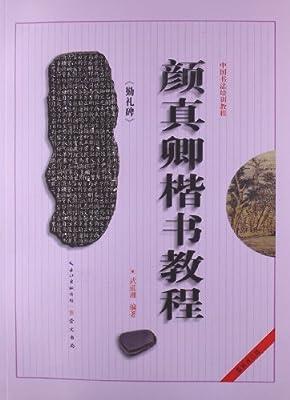 颜真卿楷书教程:勤礼碑.pdf