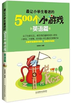 最让小学生着迷的500个小游戏:英语篇.pdf