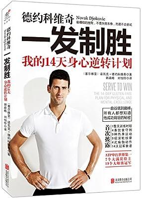 德约科维奇:一发制胜.pdf
