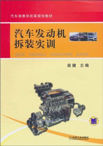 汽车发动机拆装实训:亚马逊:图书