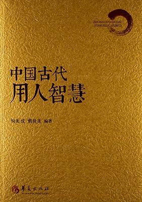 中国古代用人智慧.pdf