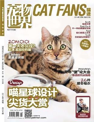 宠物世界·猫迷.pdf
