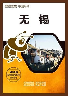 蚂蜂窝旅游攻略:无锡.pdf