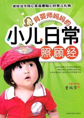 育婴师妈妈的小儿日常照顾经.pdf