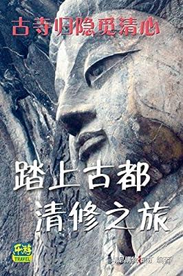 禅意中国—踏上古都清修之旅.pdf