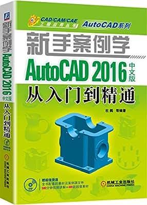 新手案例学 AutoCAD 2016中文版从入门到精通.pdf