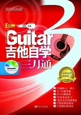 吉他自学三月通.pdf