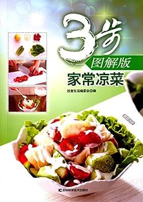 3步图解版:家常凉菜.pdf
