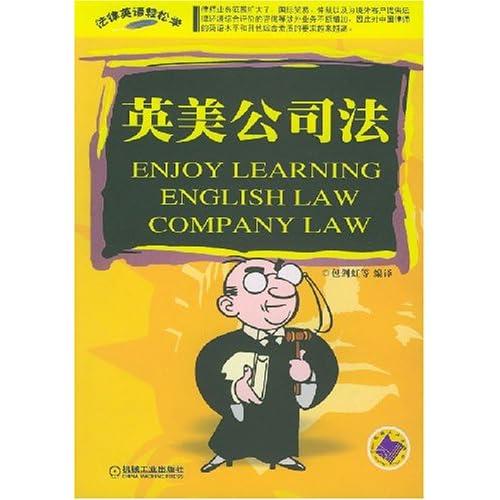英美公司法(法律英语轻松学)
