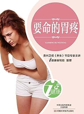 要命的胃疼.pdf