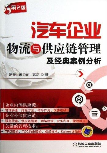 汽车企业物流与供应链管理及经典案例分析(第