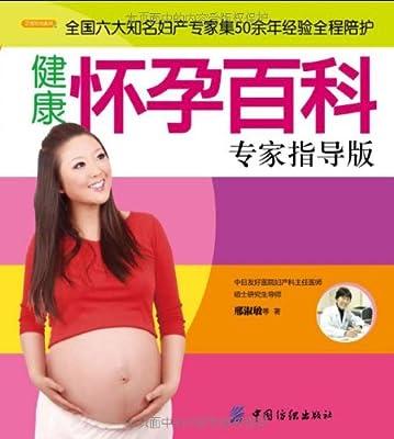 健康怀孕百科专家指导版.pdf