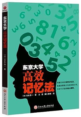 东京大学高效记忆法.pdf
