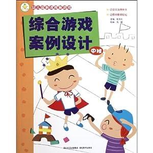 幼儿园新课程新游戏:综合游戏案例设计(中班)