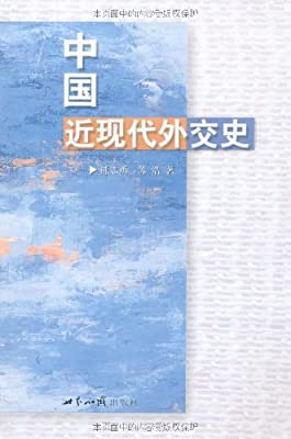 中国近现代外交史.pdf