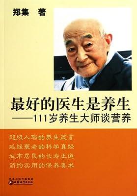 最好的医生是养生:111岁养生大师谈营养.pdf