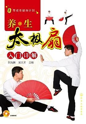 零成本健身计划:养生太极扇入门详解.pdf