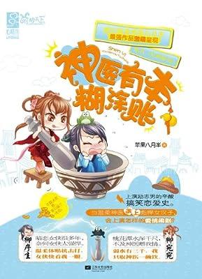 神医有本糊涂账.pdf