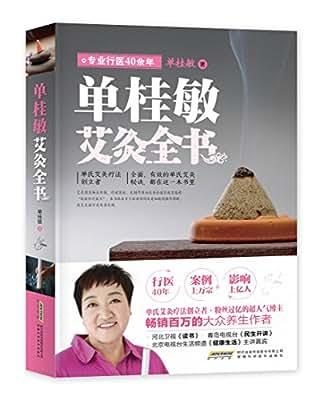 单桂敏艾灸全书.pdf
