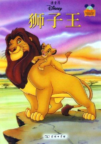 狮子王下载